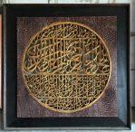 Kaligrafi Arab Kayu Jati