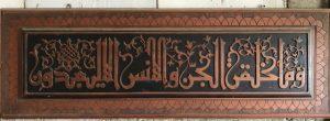 Kaligrafi Ukir Jati